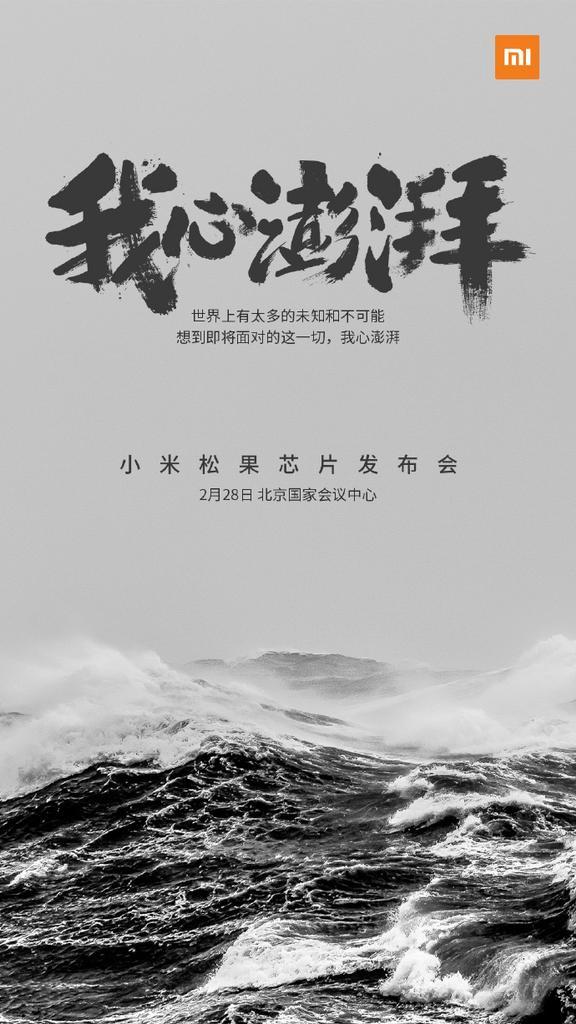 Anuncio presentación de Xiaomi Pinecode