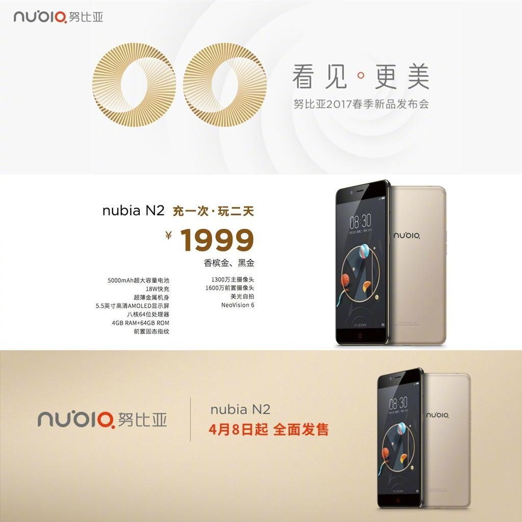 Teléfono Nubia N2