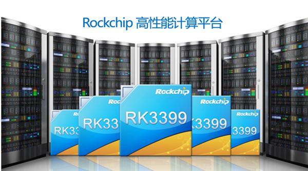 Procesador Rockchip RT 3399