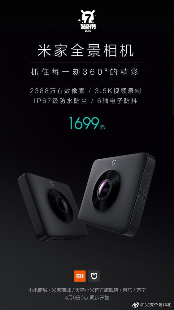 Información de la Xiaomi Mi 360° Panoramic Camera