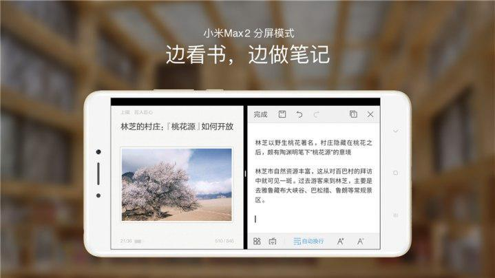 Pantalla partida del Xiaomi Mi Max 2