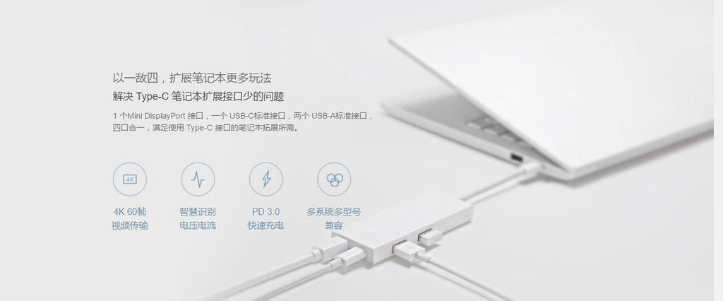 Opciones del accesorio Xiaomi USB-C Mini DisplayPort