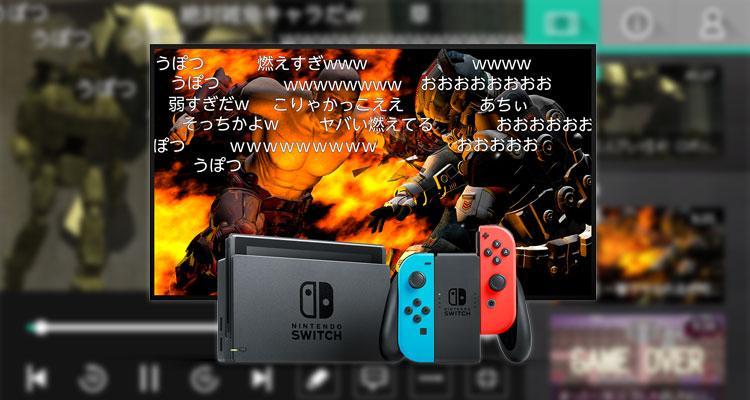 Nintendo Switch Niconico