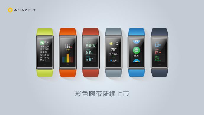 Colores de las correas de la Xiaomi AMAZFIT