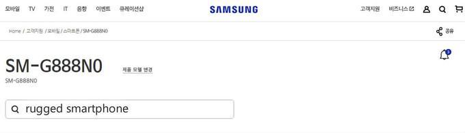 Modelo rugerizado Samsung que no es el Galaxy X