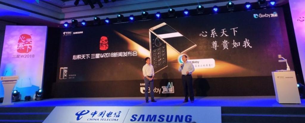 Presentación del Samsung W2018