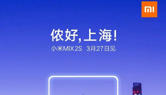 Anuncio de la presentación del Xiaomi Mi Mix 2S