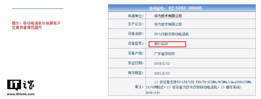 Huawei Mate X en la entidad TENAA