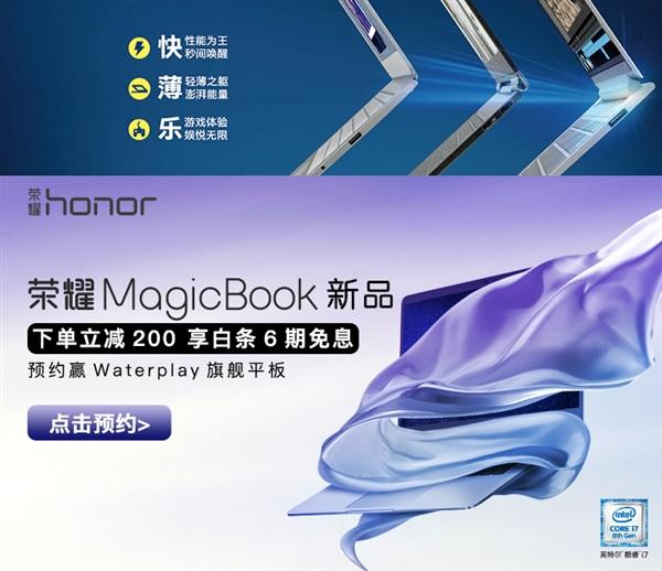 Cartel anuncio del Honor Magicbook