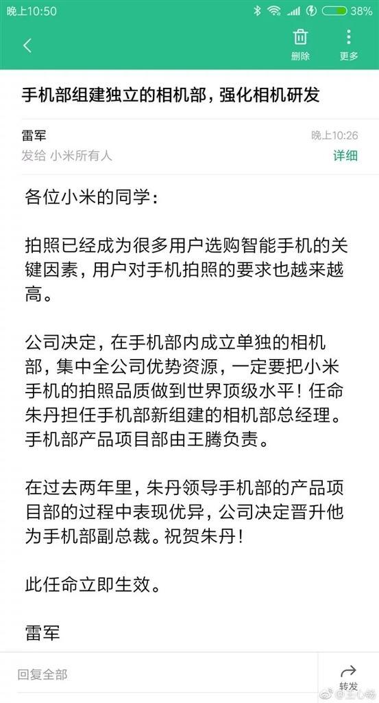 Correo interno Xiaomi división fotografía