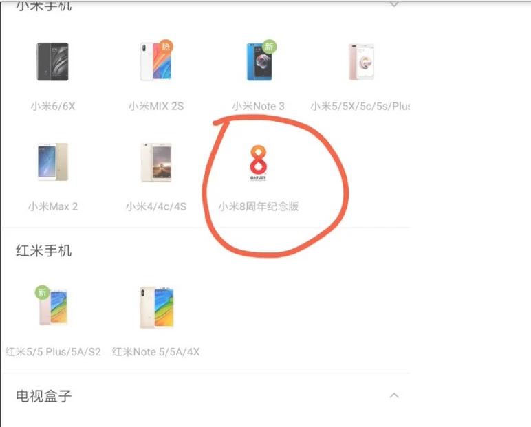 Xiaomi Mi 8 en la tienda Mi Store