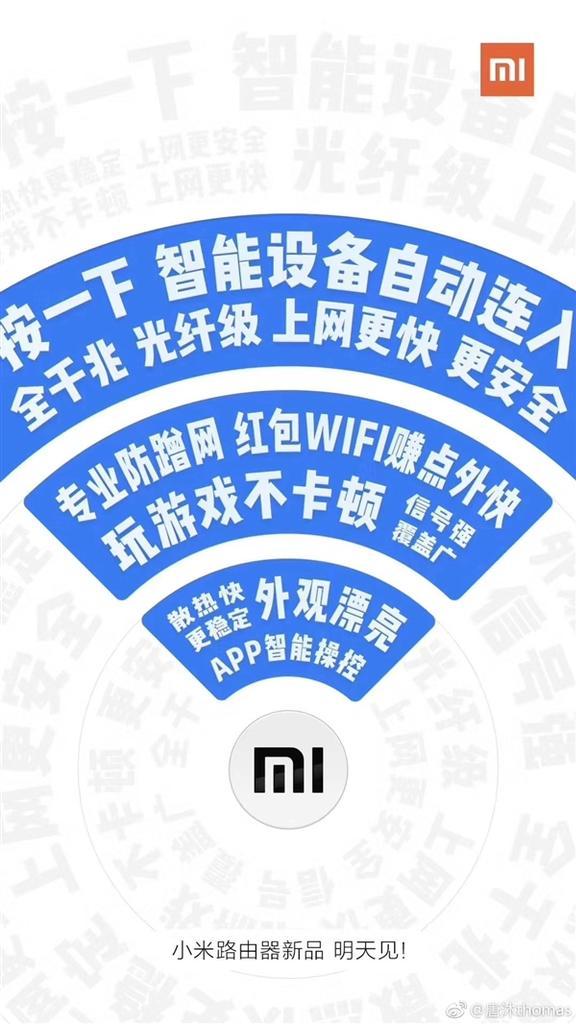 Anuncio del Xiaomi Router 4