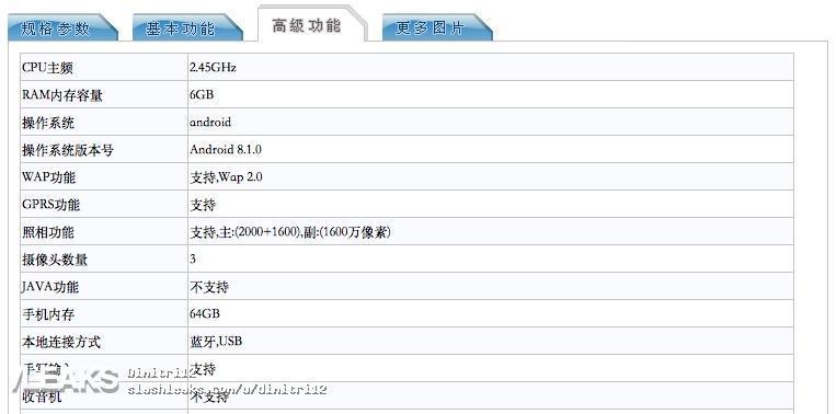 Teléfono OnePlus 6 en TENAA