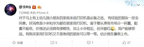 Posibles impresoras de Xiaomi y Huawei