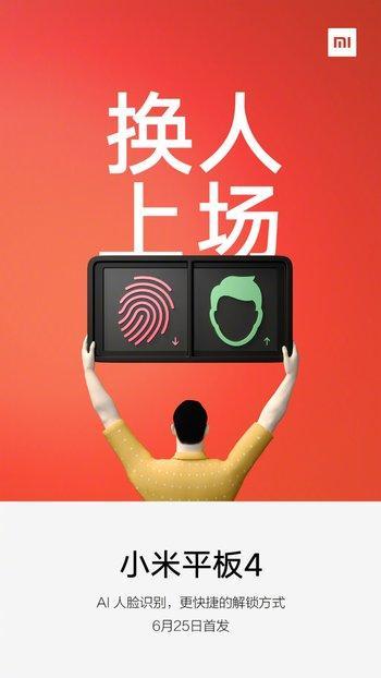 Póster oficial reconocimiento facial en el Xiaomi MI Pad 4