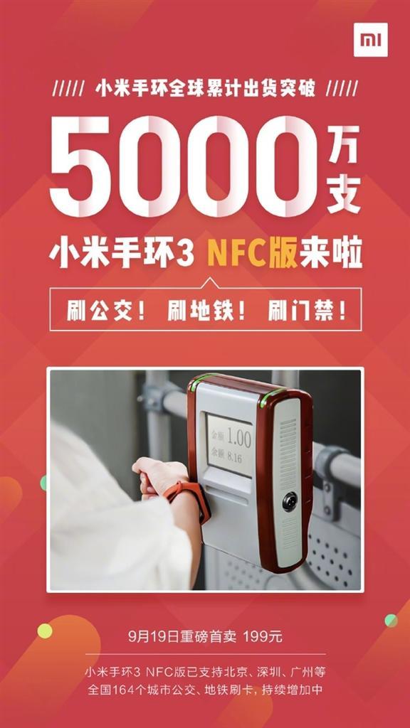 Anuncio de fecha de venta de la Xiaomi Mi Band 3 NFC