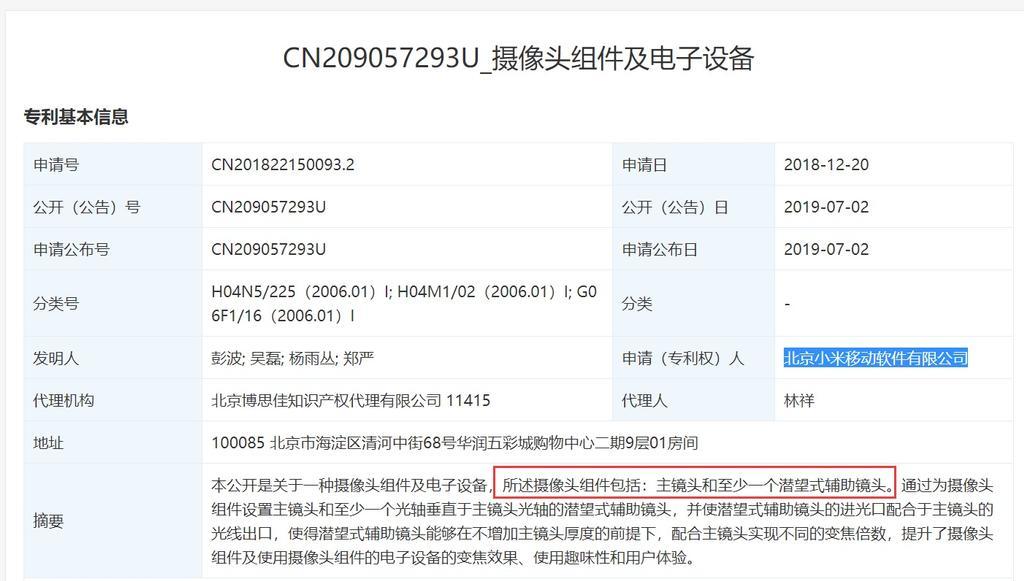 Patente lente periscopio de Xiaomi