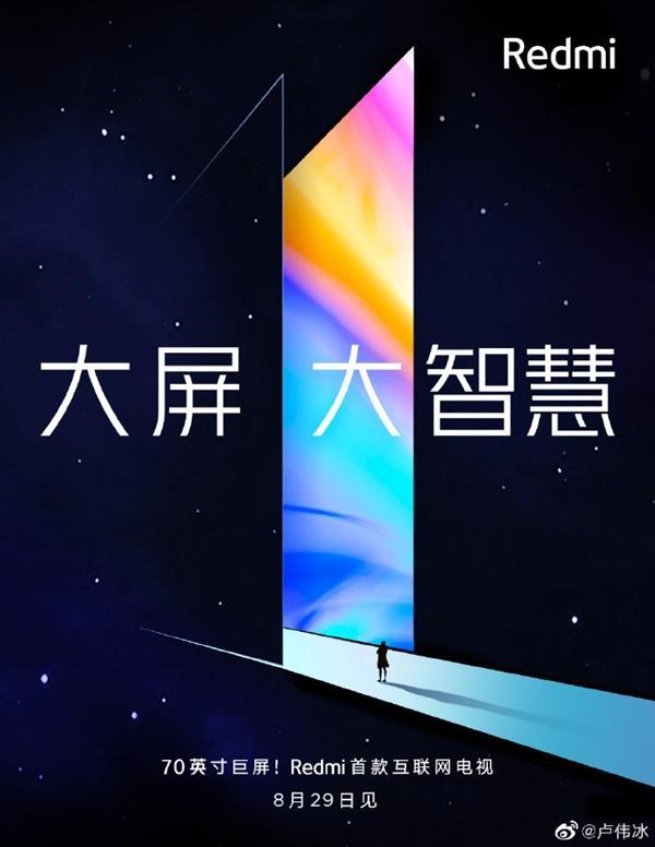 Anuncio fecha presentación Redmi TV