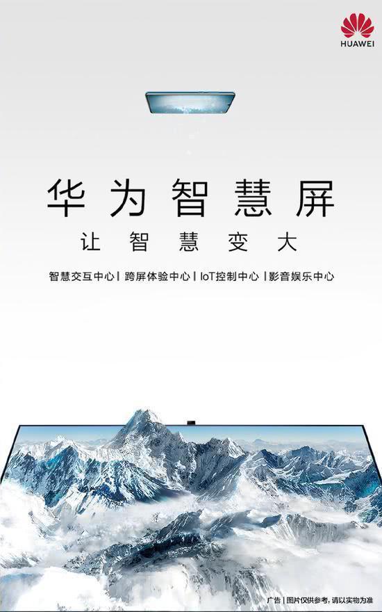 Anuncio nueva Smart TV Huawei