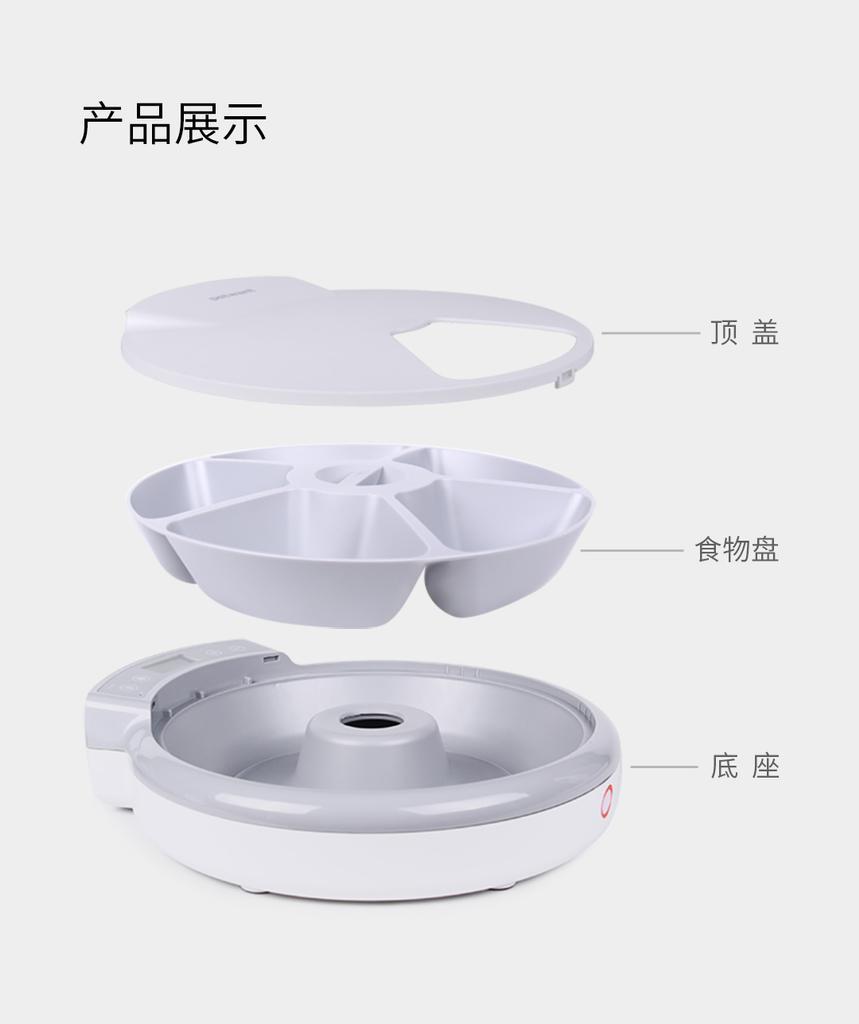 Dispensador de comida Xiaomi