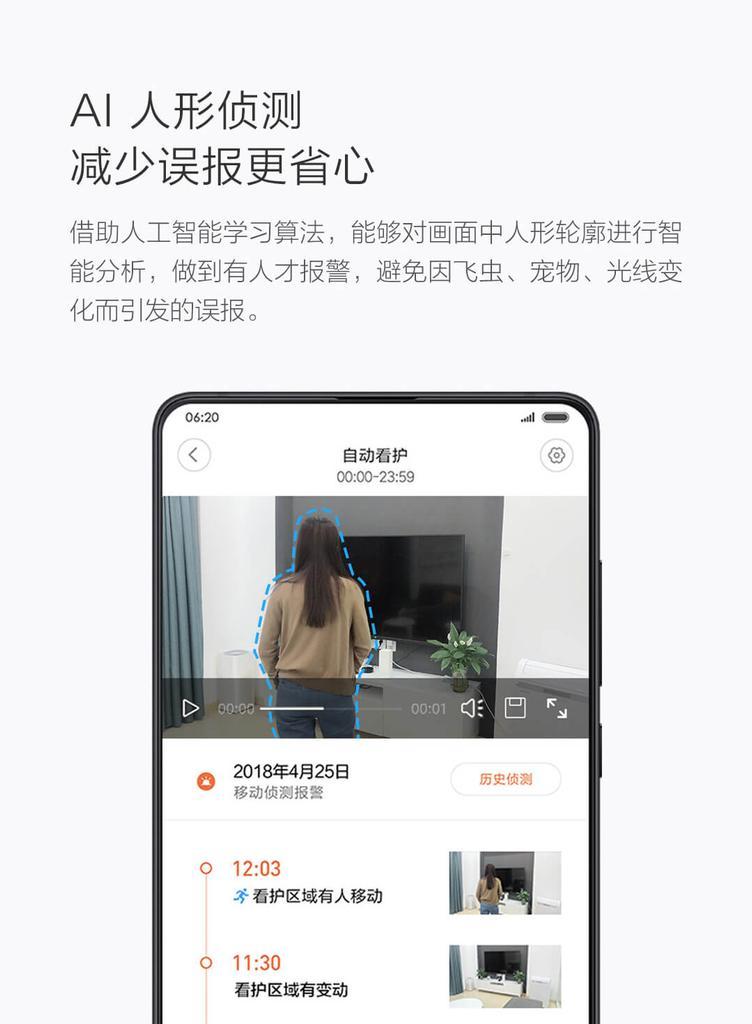 Xiaobai Smart Camera Outdoor PTZ