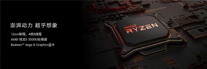 uso procesadores AMD Ryzen en Huawei MatePad D