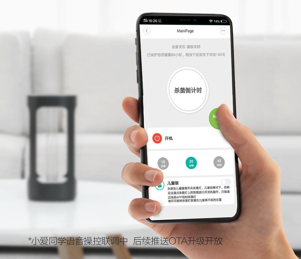 interfaz de la lámpara esterilizadora de Xiaomi