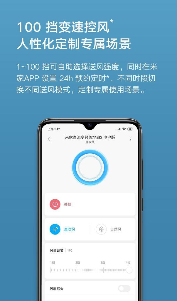 App del ventilador xiaomi Ventilador Mijia DC 2
