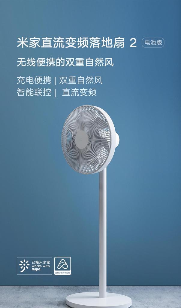 Ventilador Mijia DC 2